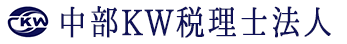 中部KW税理士法人